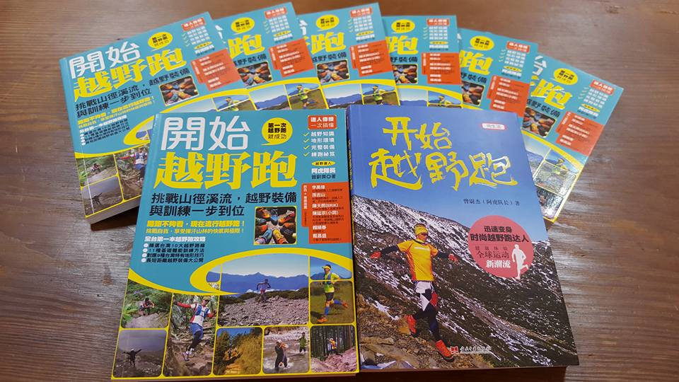 Captain Tiger Trail Book