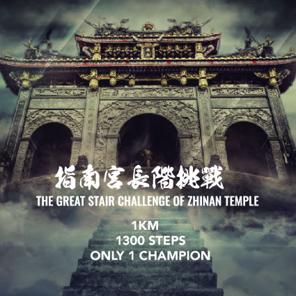 The Great Stair Challenge of Zhinan Temple - Nov  16