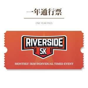 Runivore 河岸 5K – 年票